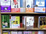 ジュンク堂書店池袋本店不動産投資コーナー.jpg