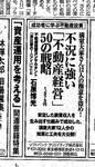 日本経済新聞一面の中央下段20090922.JPG